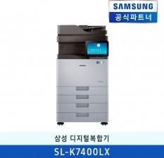 [렌탈] 삼성A3흑백고속복합기 SL-K7400LX 렌탈 (3년약정)