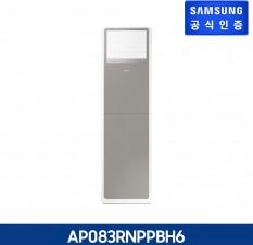 [판매] 삼성 중대형 에어컨 BESPOKE AP083RNPPBH6